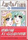 上原きみ子自選集 (1) (講談社漫画文庫)