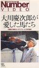 大川慶次郎が愛した馬たち [VHS]