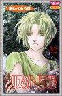 クリスタル☆ドラゴン (20) (Bonita comics)