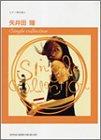 ピアノ弾き語り 矢井田瞳 「Single collection」 (ピアノ弾き語り)