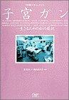 子宮ガン―生きるための私の選択 (Oggi BOOKS)