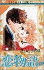 恋物語 (2) (プチコミフラワーコミックス)
