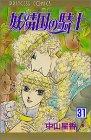妖精国(アルフヘイム)の騎士―ローゼリィ物語 (31) (PRINCESS COMICS)