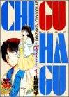 CHI・GU・HA・GU / 山崎 花子 のシリーズ情報を見る