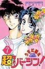 超(スーパー)バージン 7 (7) (少年チャンピオン・コミックス)