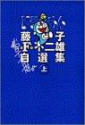 ドラえもん (上) (藤子・F・不二雄自選集)