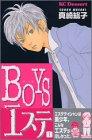 BOYSエステ 1 (1) (デザートコミックス)