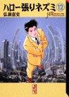 ハロー張りネズミ (12) (講談社漫画文庫)