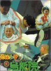 Shaolin Popey 2: Messy Temple (Widesc...
