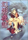 幻想ファンタジー Vol. 2 幻影夜話
