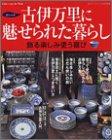 古伊万里に魅せられた暮らし―飾る楽しみ使う喜び (Gakken interior mook―暮らしの本)