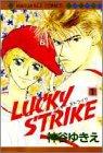 LUCKY STRIKE / 神谷 ゆきえ のシリーズ情報を見る