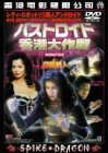 バストロイド 香港大作戦!! [DVD]