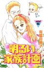明るい家族計画 / 有馬 由美子 のシリーズ情報を見る