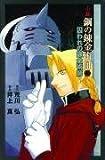 The Abducted Alchemist (Fullmetal Alchemist Novel, Volume 2)