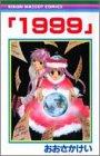 1999 / おおさか けい のシリーズ情報を見る