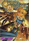 クロノクルセイド 第5巻 2002-08発売