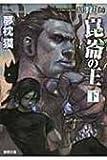 崑崙の王〈上〉龍の紋章 (徳間文庫)