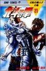 北斗の拳 21 幻影の魔人の巻 (ジャンプコミックス)