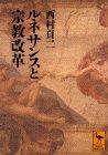 ルネサンスと宗教改革 (講談社学術文庫)