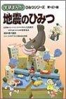 地震のひみつ (学研まんが ひみつシリーズ)
