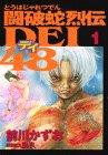 闘破蛇烈伝dei48 1 (ヤングマガジンコミックス)