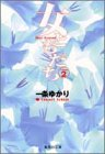 女ともだち (2) (集英社文庫―コミック版)