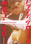ドラマティック・ライブ~DRAMATIC TOUR 2003~ [DVD]
