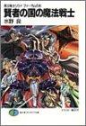 魔法戦士リウイ ファーラムの剣 賢者の国の魔法戦士 (富士見ファンタジア文庫)(水野 良)