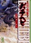 バチヘビ (講談社漫画文庫―矢口高雄自然シリーズ)