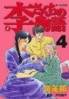 李さんちの物語 4 (モーニングKC)