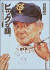 ビッグな顔―「ビッグコミック」の表紙で綴る25年