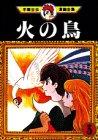 火の鳥(3) (手塚治虫漫画全集 (203))
