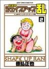 シェイプアップ乱 2 ひろみのバースデーパーティーの巻 (ジャンプコミックスセレクション)