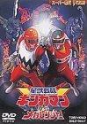 Image de 星獣戦隊ギンガマンVSメガレンジャー [DVD]