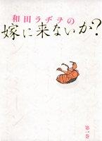 和田ラヂヲの嫁に来ないか?(1)