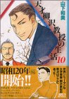 天才柳沢教授の生活(10) (講談社漫画文庫)