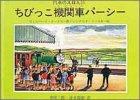 ちびっこ機関車パーシー (汽車のえほん 11)