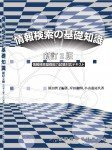 情報検索の基礎知識 新訂2版