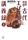 吉村作治の古代エジプト講義録〈上〉 (講談社プラスアルファ文庫)
