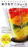 おうちで生ジュース―果物・野菜ですぐできる!