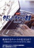 [DVDやさしいチャート教室] 第5巻第6巻セット