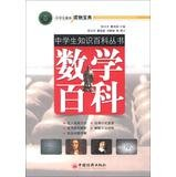 Students Knowledgebase Series: Encyclopedia of Mathematics(Chinese Edition)