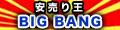 安売王 Big Bang