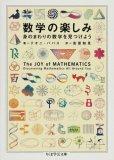 数学の楽しみ—身のまわりの数学を見つけよう (ちくま学芸文庫—Math & Science (ハ25-1))