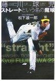 藤川球児 ストレートという名の魔球