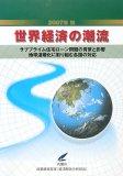 世界経済の潮流 2007年秋 (2007)
