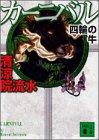 カーニバル 四輪の牛 (講談社文庫)