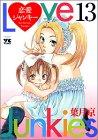 恋愛ジャンキー 13 (ヤングチャンピオンコミックス)