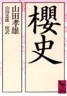 桜史 (講談社学術文庫)
